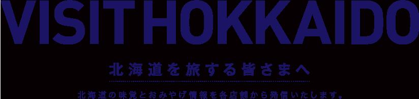 VISIT HOKKAIDO 北海道を旅する皆さまへ 北海道の味覚とおみやげ情報を各店舗から発信いたします。